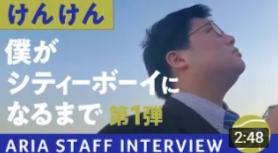 【YOUTUBE】個性あふれる~アリアメンバーの紹介動画~