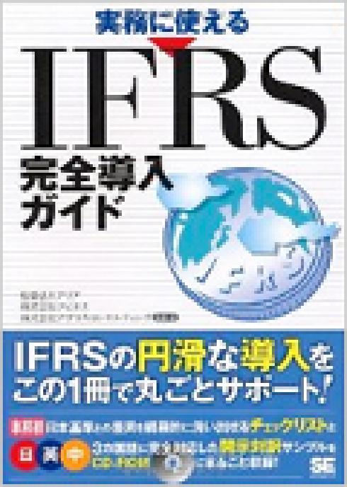 実務に使えるIFRS完全導入ガイ